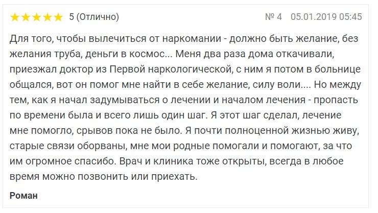 """отзывы о клинике """"ПНК"""" в Долгопрудном"""
