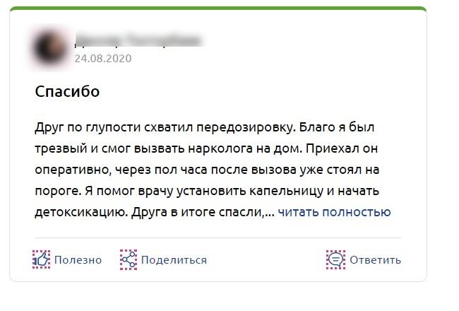 """""""Первая Наркологическая Клиника"""" Долгопрудный отзывы"""
